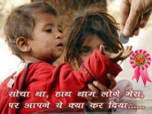 Sad Friendship Quotes In Hindi