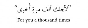 Arabic Quotes With English Translation A quote from the translated