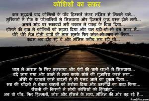 Inspirational-hindi-poem-Koshishon-ka-safar-quotes.jpg