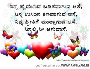 Kannada Quote - Ajay