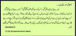 Ashfaq Ahmed about a Cat's faith in her master: Quotes of Ashfaq Ahmed