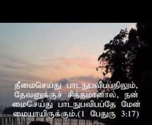 good bible quotes for daily inspiration in tamil bible quotes in tamil ...