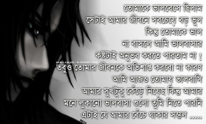 New Bengali sad Love Quotes