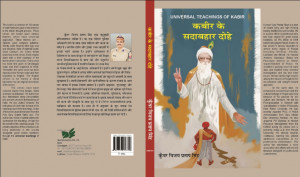 Kabir Quotes in Indian http://policehelp.blogspot.com/