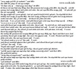 Free Download Wela Katha Sinhala Wenna Nendamma Gossip Lanka Hd ...
