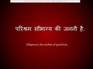 Famous Hindi Quotes...
