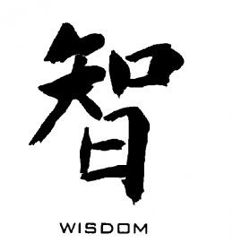 Ancient Chinese Proverbs For Calligraphy