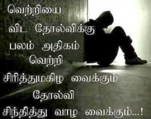 Tamil True Love Quotes Images For Facebook : Tamil True Love Quotes Images For Facebook facebook quotes in tamil ...