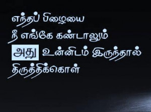 Labels: Tamil Wisdom Quotes