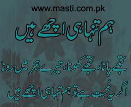 Ham Tanha Hi Ache – Sad Urdu Poetry