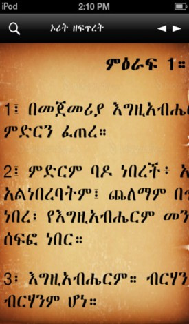 ... Amharic Bible. Now you can take your bible with you where ever you go