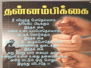 Tamil Motivational Quotes Pictures Fb Share