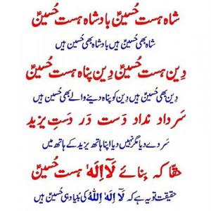 Khawaja Moinuddin Chishti praised Imam Husain