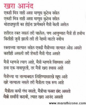 Images Of For Friendship Poem Marathi Ad Kavita Wallpaper