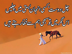 Urdu-Shayari-On-Love-With-Images-For-Best-Friends