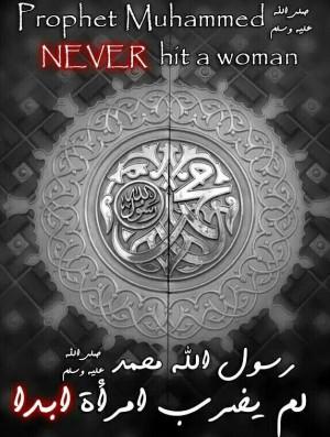 ... Muhammad صلى الله عليه وسلم ♥ never hit a woman