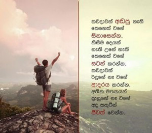 Sinhala Quotes & Nisadas