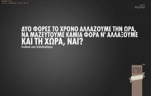 ellhnika, greek quotes, life, people, reality, time, Ελληνικά