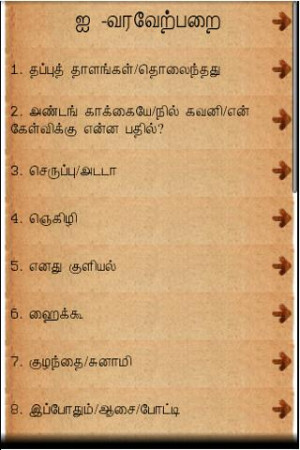 tamil kavithaigal in tamil language about teachers