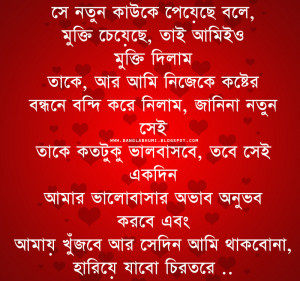 love quote bangla love i miss you enjoy stylish bangla sad love quote ...