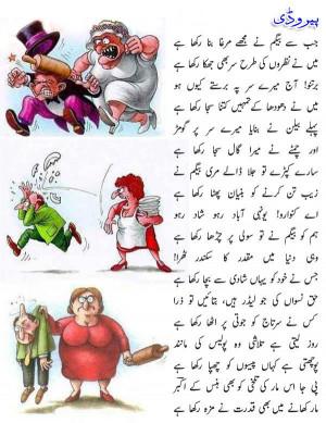 urdu funny wife poem