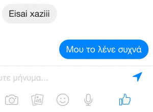best friend, facebook, greek quote, greek quotes, greekquotes, haha ...