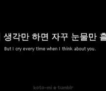 Korean Inspirational Quotes. QuotesGram