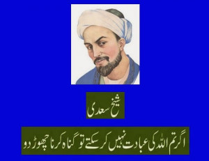 ... -stop-committing-sins-Urdu-Quotes-Sheikh-Saadi-Quotes-and-Sayings.jpg