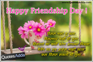 Day Great Marathi quotes images. Best Friendship Day Marathi quotes ...