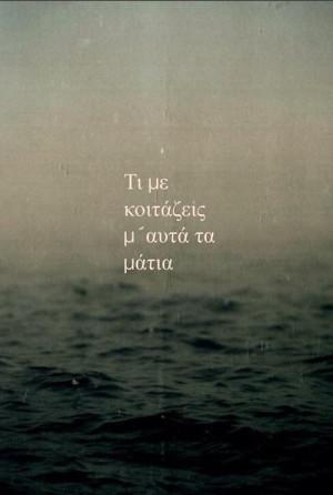 eyes, greek quotes, life, love, sea, teens, text, Ελληνικά ...