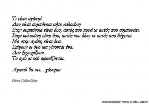 Greek quotes: Greek Quote Kazantzaki, Quote Νίκος, Ειπαν ...