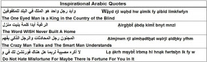 Inspirational Arabic Quotes