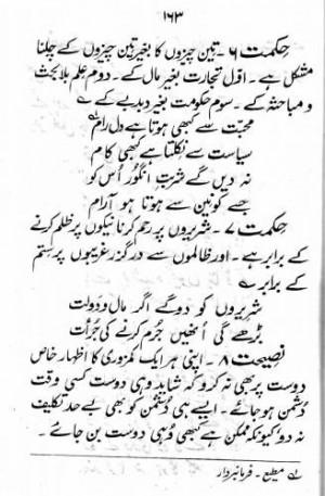 Urdu Gulistan by Sheikh Saadi