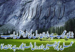 Heart-touching-urdu-poetry