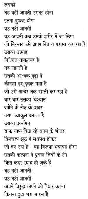 ... time back I read this Hindi poem by famous writer