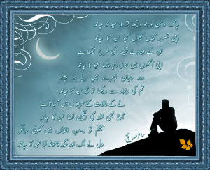 Urdu Poetry, Poetry in Urdu,Urdu Poetry Images