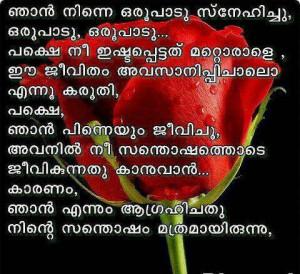 Latest Malayalam Love Quotes