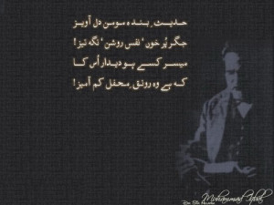 Allama Iqbal Islamic Quotes In Urdu