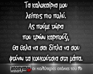 greek-greek-quote-quote-Favim.com-1080815.jpg