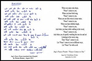 Ing's Peace Poem Translated into Punjabi