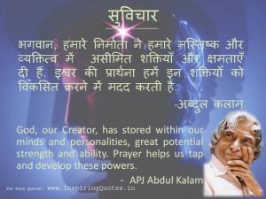 Abdul Kalam Quotes Picture images (1)