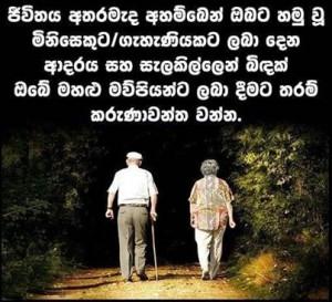 sinhala quotes nisadas sinhala share