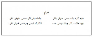 Persian and Farsi Poems in English