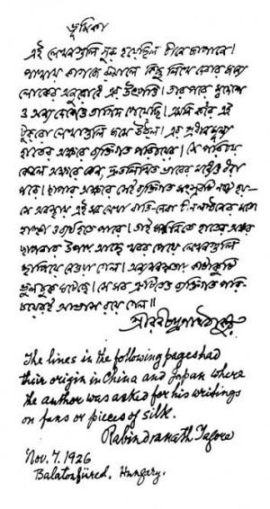 Rabindranath Tagore Handwriting
