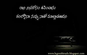 Deep Love Feelings Quotes in Telugu