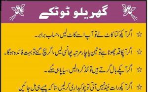 Funny Quotes in Urdu Latest