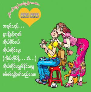 Funny Burmese Love Poems – 2