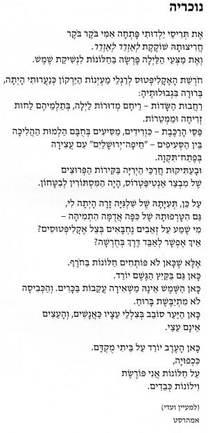 hebrew love phrases hebrew phrases movie proberbs sayings are hebrew ...