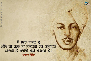 advertisement tag archives bhagat singh hindi quotes hindi 2515