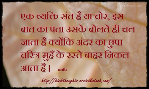 person is a saint or a thief (Hindi Thought by Kabir) एक ...